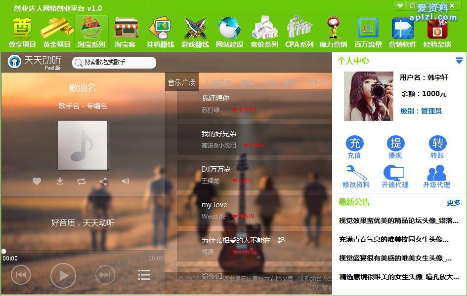 易语言 创业达人 申博太阳城版界面源码