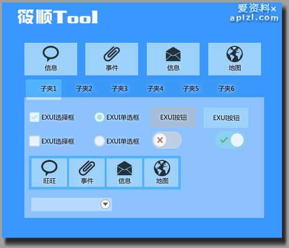 易语言 EXUI支持库扁平设计源码