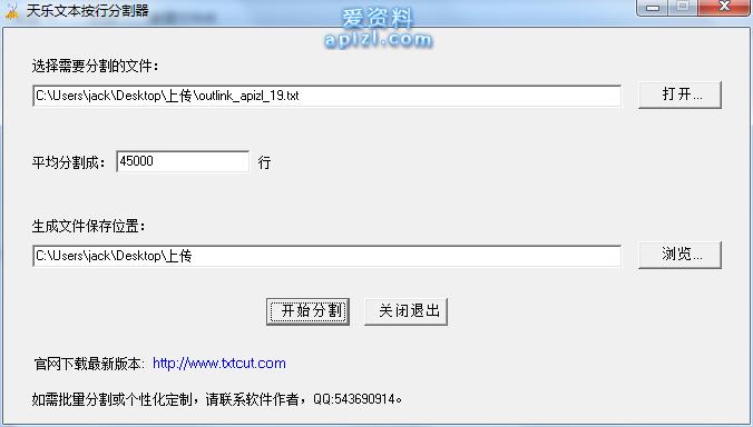 天乐文本按行分割器txt文本 V1.03 绿色版