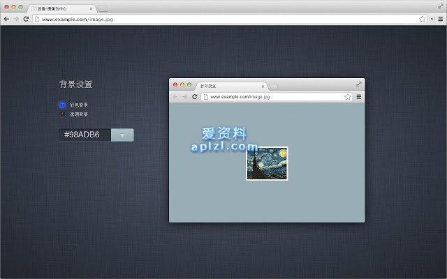 在中心的图像 谷歌浏览器插件 图片居中显示