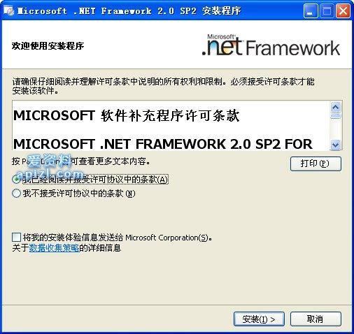Microsoft .NET Framework 2.0 正式版