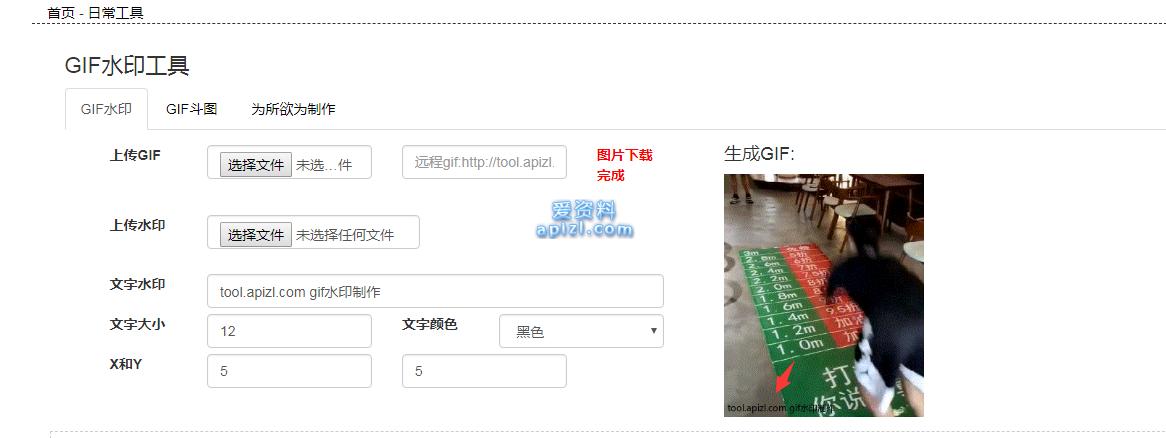 一个方便快捷gif在线水印制作(文字和图片)