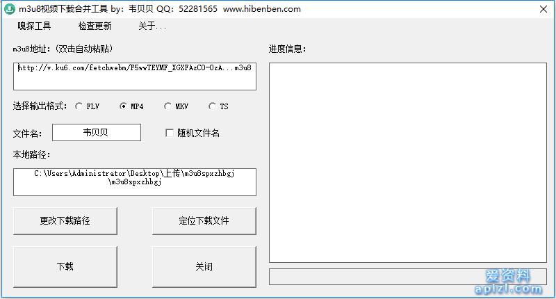 m3u8视频下载合并工具v1.0 绿色免费版