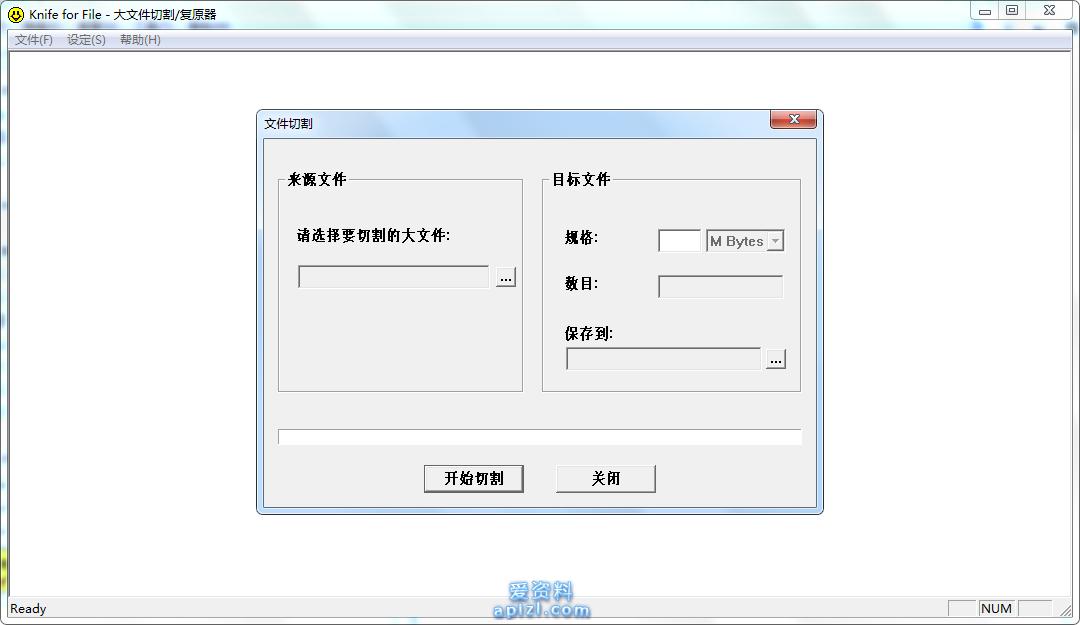 日志文件切割工具(支持超大文件,文件分割器)V1.3.2 绿色中文版