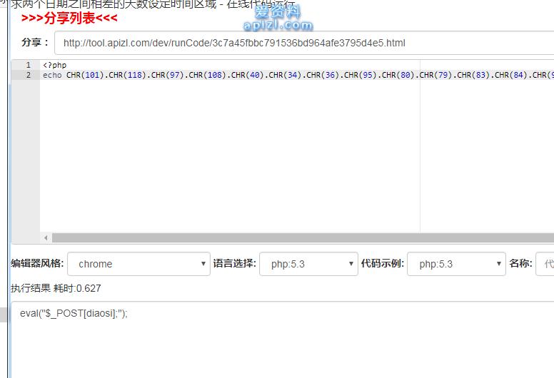 <b>PHP网站被黑下马处理以及防黑大全解读</b>