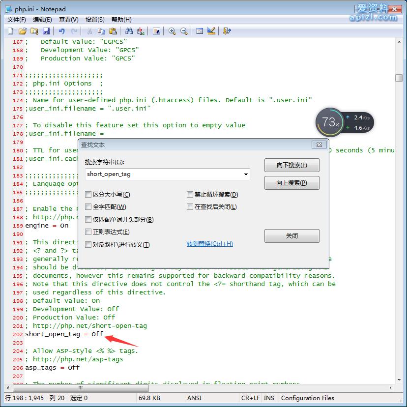 php开启和关闭短标签功能