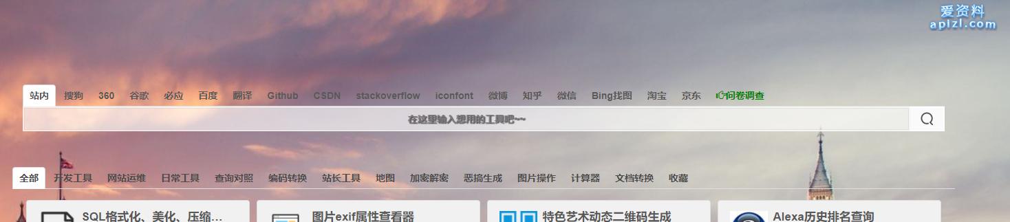 这么方便的首页搜索框,真是太便利了