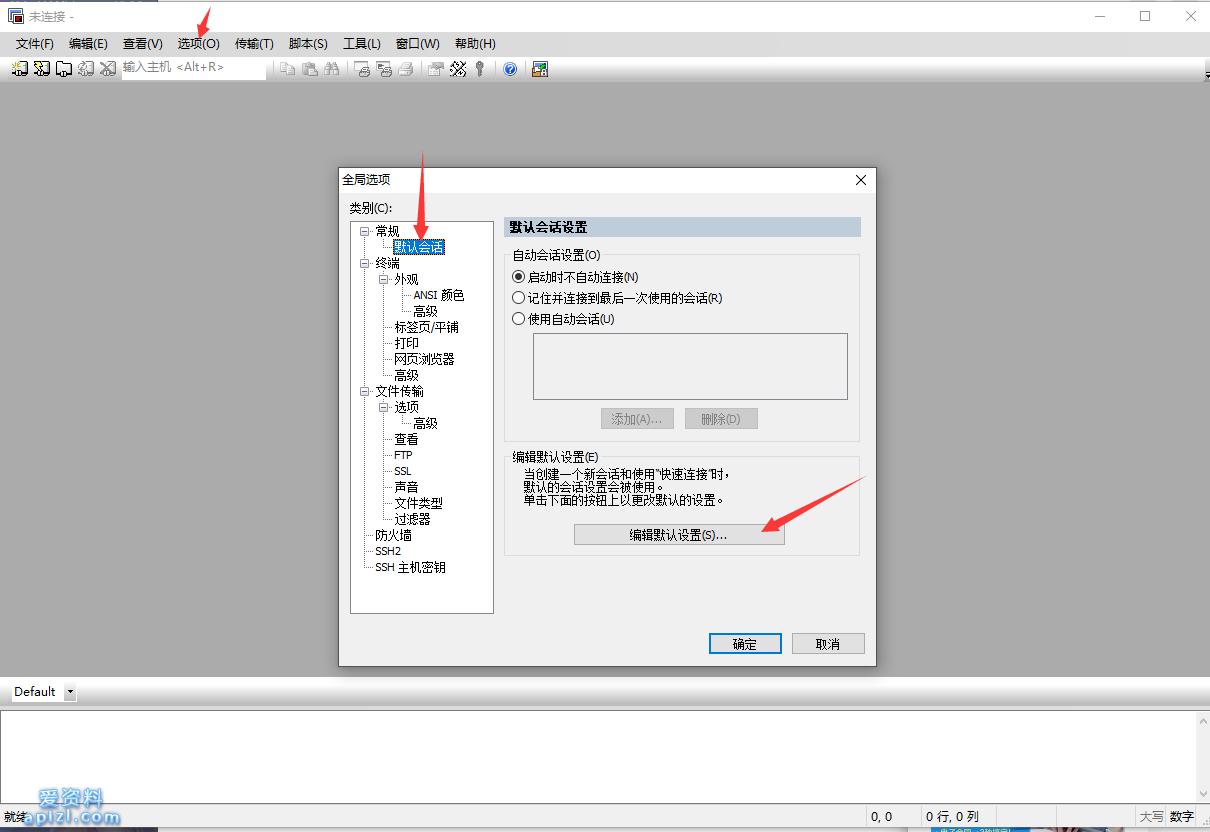SecureCrt 设置终端颜色和编码格式