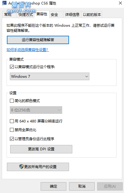 PS运行提示 please uninstall and reinstall the product