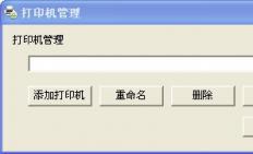 飞印无线打印机驱动 V0.9.4.3