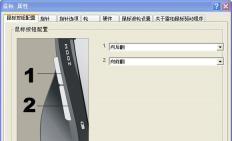 RAPOO雷柏系列鼠标驱动 V5.06.22