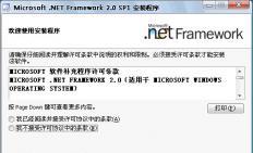 Microsoft .NET Framework 2.0 版简体中文语言包 V8.0.50727.42