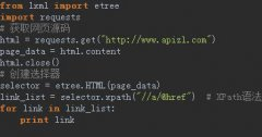 Python 使用XPath解析网页