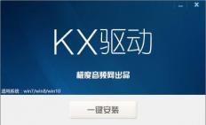 kx驱动 V5.10.0.3552