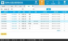 简单点酒店管理系统 V1.0.0.3