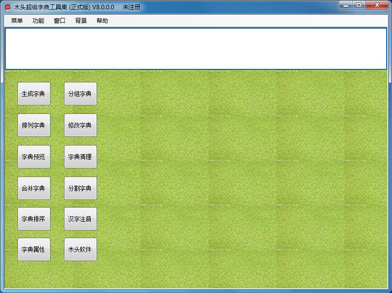 木头超级密码字典生成器 V8.0.0.0