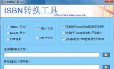 ISBN转换工具 V1.3.5330.19758