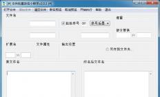 文件批量改名小帮手 V2.0.3
