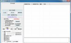 文件名批量修改王 V1.1.0.2