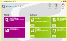 Ashampoo Zip FREE V1.0.58.0