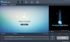 Apowersoft视频转换王 V4.5.2