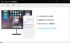 Apowersoft苹果录屏王 V1.1.1