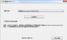金飞翼虚拟声卡 V1.0.0.1