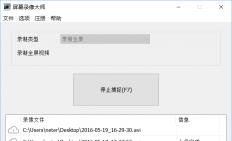 屏幕录像大师 V1.0.0.1