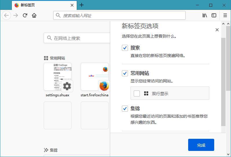 火狐浏览器v60.0.1 / v52.8.0 ESR 官方正式版