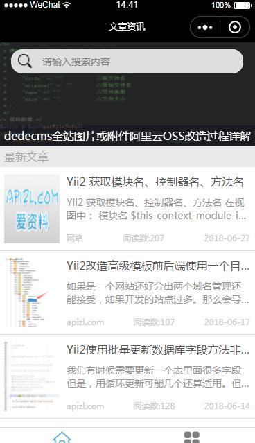dedecms小程序插件免费版-下载