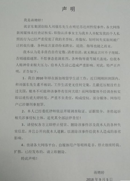 蒋聘婷否认是刘强东案涉事女主,与刘强东素不相识 声明内容浏览!