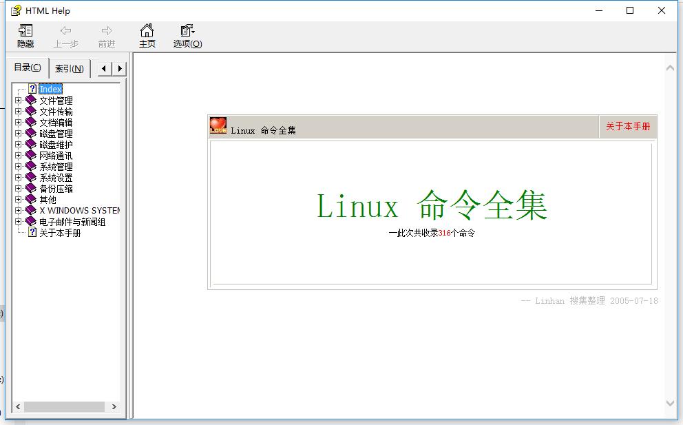Linux命令大全chm